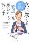 女50歳からの「変調」を感じたら読む本