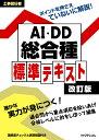工事担任者AI・DD標準テキスト改訂版 [ リックテレコム 書籍出版部 ]