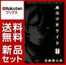 魔法少女サイト 1-8巻セット【特典:透明ブックカバー巻数分付き】