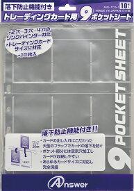 トレーディングカード用9ポケットシート 落下防止機能付き