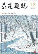 茶道雑誌 2016年 12月号 [雑誌]