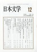 日本文学 2016年 12月号 [雑誌]