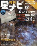 月刊 星ナビ 2016年 12月号 [雑誌]