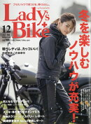 L + bike (レディスバイク) 2016年 12月号 [雑誌]