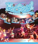 夏のパッション! 〜みんながおるし、仲間やで!〜 in 大阪城野外音楽堂【Blu-ray】