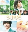 orange-オレンジー【Blu-ray】 [ 土屋太鳳 ]