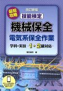 最短攻略 技能検定 機械保全 電気系保全作業 学科・実技 -1・2級対応ー 改訂新版