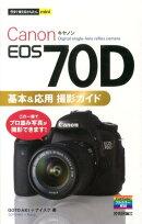 Canon EOS 70D基本&応用撮影ガイド
