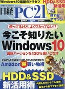 日経 PC 21 (ピーシーニジュウイチ) 2016年 12月号 [雑誌]