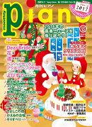 ヒット曲がすぐ弾ける! ピアノ楽譜付き充実マガジン 月刊ピアノ2016年 12月号