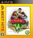 EA BEST HITS ザ・シムズ3 ペット