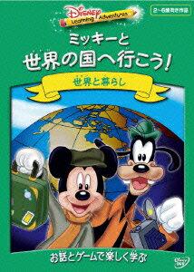 ディズニー・ラーニング・アドベンチャー/ミッキーと世界...