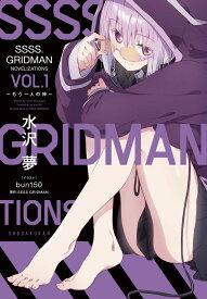 SSSS.GRIDMAN NOVELIZATIONS Vol.1 〜もう一人の神〜 (ガガガブックス) [ 水沢 夢 ]