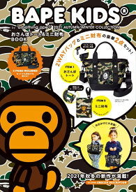 BAPE KIDS® by *a bathing ape® 2021 AUTUMN/WINTER COLLECTION おさんぽトート&ミニ財布BOOK