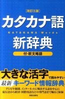 カタカナ語新辞典改訂3版