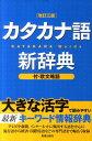 カタカナ語新辞典改訂3版 [ 新星出版社 ]