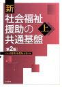 新社会福祉援助の共通基盤(上)第2版 [ 日本社会福祉士会 ]