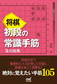 将棋 初段の常識手筋 (マイナビ将棋BOOKS) [ 及川拓馬 ]