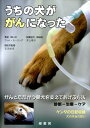 うちの犬ががんになった がんとたたかう愛犬を支えてあげる方法診断ー治療ーケ [ ウィム・モーリング ]