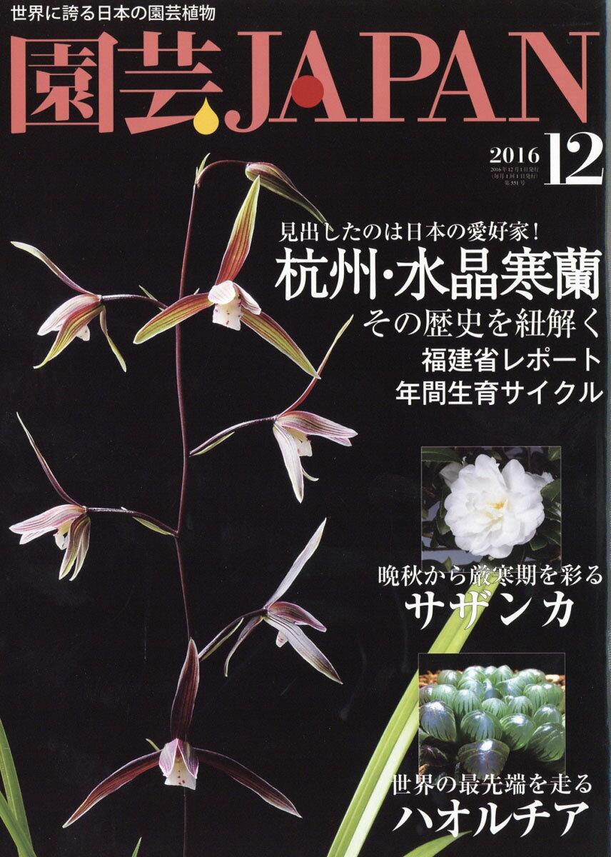 園芸JAPAN (ジャパン) 2016年 12月号 [雑誌]