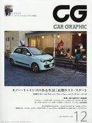 CG (カーグラフィック) 2016年 12月号 [雑誌]