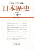 日本歴史 2016年 12月号 [雑誌]