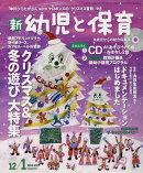 新 幼児と保育 2016年 12月号 [雑誌]