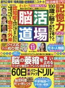脳活道場 vol.11 2016年 12月号 [雑誌]