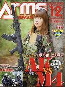 月刊 Arms MAGAZINE (アームズマガジン) 2016年 12月号 [雑誌]