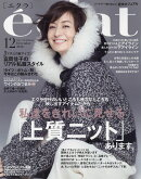 eclat (エクラ) 2016年 12月号 [雑誌]