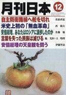 月刊 日本 2016年 12月号 [雑誌]
