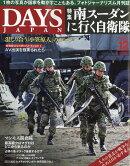 DAYS JAPAN (デイズ ジャパン) 2016年 12月号 [雑誌]