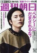 週刊朝日 2016年 12/2号 [雑誌]