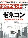 週刊 ダイヤモンド 2016年 12/3号 [雑誌]
