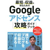 最短で収益を得るためのGoogleアドセンス攻略ガイドブック
