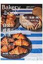 Bakery book(vol.9) ベーカリーとパン職人のための自分を成長させる方法 (柴田書店mook)