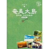 02地球の歩き方JAPAN島旅奄美大島
