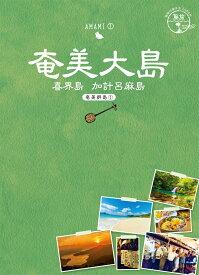 02 地球の歩き方JAPAN 島旅 奄美大島 奄美群島1 [ 地球の歩き方編集室 ]