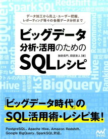 ビッグデータ分析・活用のためのSQLレシピ [ 加嵜長門 ]