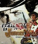 皆殺し無頼 HDマスター版 blu-ray&DVD BOX【Blu-ray】