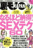 裏モノ JAPAN (ジャパン) 2016年 12月号 [雑誌]
