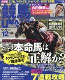 UMAJIN (ウマジン) 2016年 12月号 [雑誌]