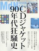MdN (エムディーエヌ) 2016年 12月号 [雑誌]
