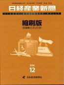 日経産業新聞縮刷版 2016年 12月号 [雑誌]