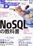 Software Design (ソフトウェア デザイン) 2016年 12月号 [雑誌]