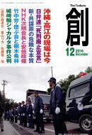 創 (つくる) 2016年 12月号 [雑誌]
