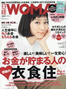 日経 WOMAN (ウーマン) 2016年 12月号 [雑誌]