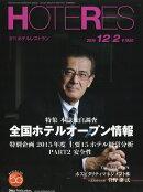 週刊 HOTERES (ホテレス) 2016年 12/2号 [雑誌]