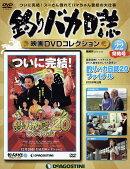 隔週刊 釣りバカ日誌映画DVDコレクション 2016年 12/20号 [雑誌]