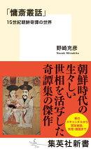 「慵斎叢話」 15世紀朝鮮奇譚の世界